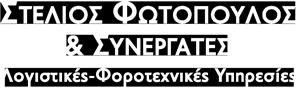 Στέλιος Φωτόπουλος